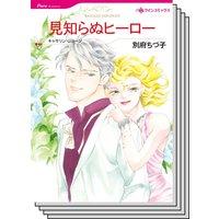ハーレクインコミックス Renta! セット 2020年 vol.149