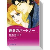 ハーレクインコミックス Renta! セット 2020年 vol.151