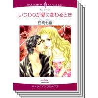 ハーレクインコミックス Renta! セット 2020年 vol.152
