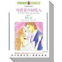ハーレクインコミックス Renta! セット 2020年 vol.153