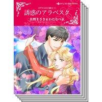 ハーレクインコミックス Renta! セット 2020年 vol.154
