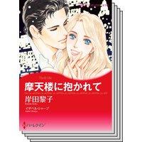 ハーレクインコミックス Renta! セット 2020年 vol.155