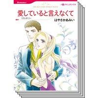 ハーレクインコミックス Renta! セット 2020年 vol.157