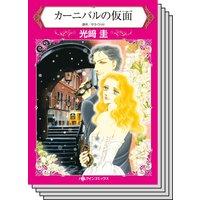 ハーレクインコミックス Renta! セット 2020年 vol.161