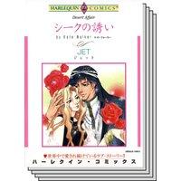 ハーレクインコミックス Renta! セット 2020年 vol.162