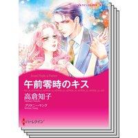 ハーレクインコミックス Renta! セット 2020年 vol.165