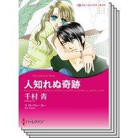 ハーレクインコミックス Renta! セット 2020年 vol.168