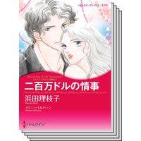 ハーレクインコミックス Renta! セット 2020年 vol.170