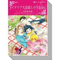 ハーレクインコミックス Renta! セット 2020年 vol.171
