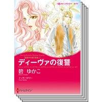 ハーレクインコミックス Renta! セット 2020年 vol.172