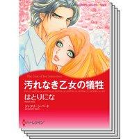 ハーレクインコミックス Renta! セット 2020年 vol.174