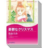 ハーレクインコミックス Renta! セット 2020年 vol.175