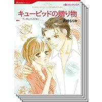 ハーレクインコミックス Renta! セット 2020年 vol.177