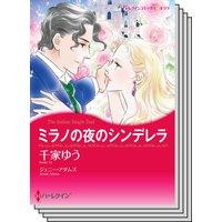 ハーレクインコミックス Renta! セット 2020年 vol.178