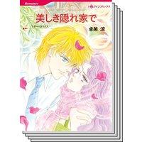 ハーレクインコミックス Renta! セット 2020年 vol.180