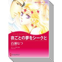 ハーレクインコミックス Renta! セット 2020年 vol.184