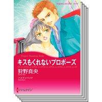 ハーレクインコミックス Renta! セット 2020年 vol.187