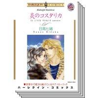 ハーレクインコミックス Renta! セット 2020年 vol.188
