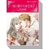 ハーレクインコミックス Renta! セット 2020年 vol.189