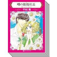 ハーレクインコミックス Renta! セット 2020年 vol.190