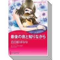 ハーレクインコミックス Renta! セット 2020年 vol.191
