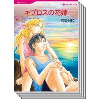 ハーレクインコミックス Renta! セット 2020年 vol.193
