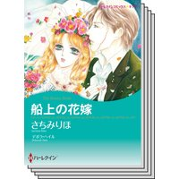ハーレクインコミックス Renta! セット 2020年 vol.195