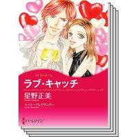 ハーレクインコミックス Renta! セット 2020年 vol.196