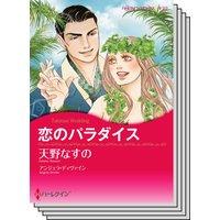 ハーレクインコミックス Renta! セット 2020年 vol.197