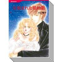 ハーレクインコミックス Renta! セット 2020年 vol.199