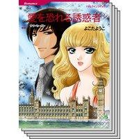 ハーレクインコミックス Renta! セット 2020年 vol.201