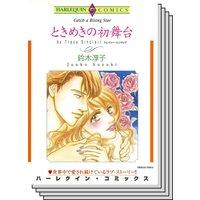 ハーレクインコミックス Renta! セット 2020年 vol.206