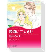 ハーレクインコミックス Renta! セット 2020年 vol.211