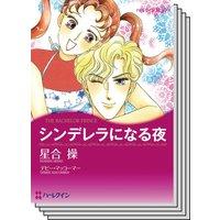 ハーレクインコミックス Renta! セット 2020年 vol.213