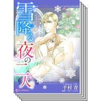 ハーレクインコミックス Renta! セット 2020年 vol.214