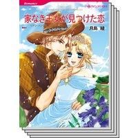ハーレクインコミックス Renta! セット 2020年 vol.215