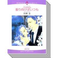 ハーレクインコミックス Renta! セット 2020年 vol.217