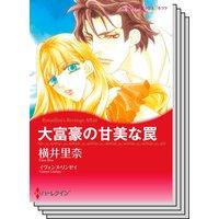 ハーレクインコミックス Renta! セット 2020年 vol.221