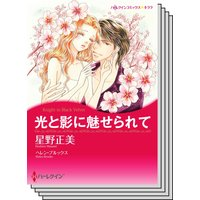 ハーレクインコミックス Renta! セット 2020年 vol.225