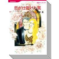 ハーレクインコミックス Renta! セット 2020年 vol.226