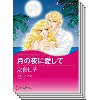 ハーレクインコミックス Renta! セット 2020年 vol.227