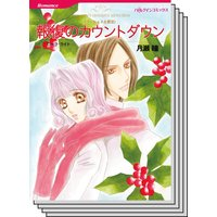 ハーレクインコミックス Renta! セット 2020年 vol.228