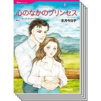 ハーレクインコミックス Renta! セット 2020年 vol.229