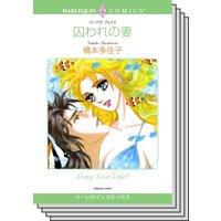 ハーレクインコミックス Renta! セット 2020年 vol.230