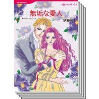 ハーレクインコミックス Renta! セット 2020年 vol.232