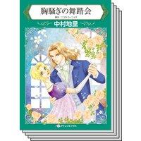 ハーレクインコミックス Renta! セット 2020年 vol.236