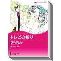 ハーレクインコミックス Renta! セット 2020年 vol.237