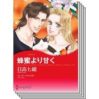 ハーレクインコミックス Renta! セット 2020年 vol.238