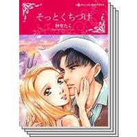 ハーレクインコミックス Renta! セット 2020年 vol.240