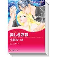 ハーレクインコミックス Renta! セット 2020年 vol.241